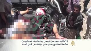 قصف حوثي على الأحياء السكنية في تعز