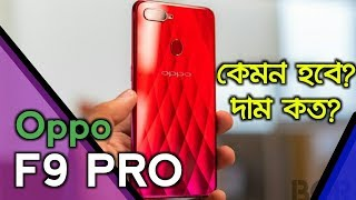 OPPO F9 PRO - Specifications & Price In Bangladesh | Features of Oppo