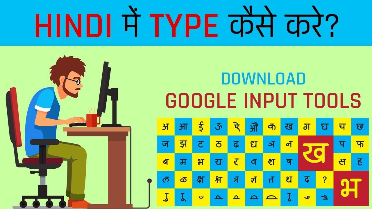 Hindi Me Type Kaise Kare - Download Google Input Tools for Windows (2018)