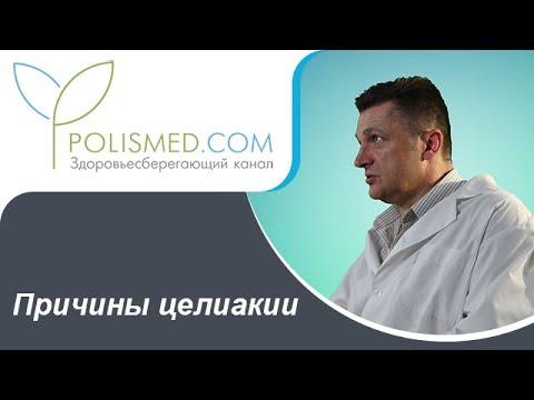 Целиакия: симптомы, причины, диагностика и лечение целиакии