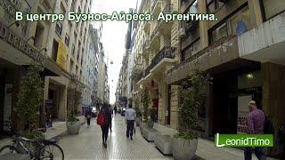 В центрі Буенос-Айреса. Аргентина.