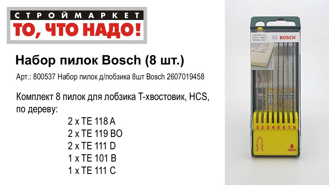 Пилки Bosch
