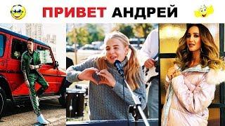 НОВЫЕ ВАЙНЫ инстаграм 2019 | Подборка Вайнов Давид Манукян / Настя Гонцул / Влад Снак