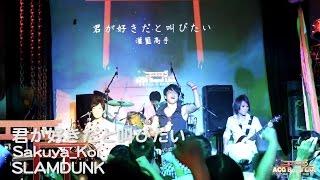 【ACG Band Live 學園祭3】Sakuya_koi - 君が好きだと叫びたい