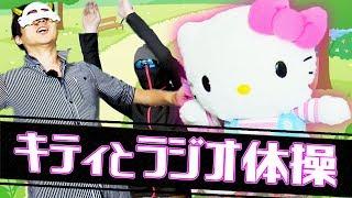 【カオス】キティちゃんが踊る!喋る!?一緒に体操した結果ww【MSSP/M.S.S Project】