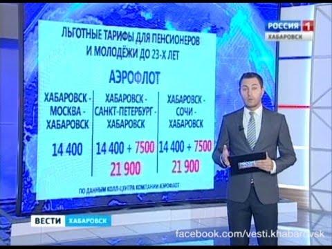 Вести-Хабаровск. Субсидированные авиаперевозки