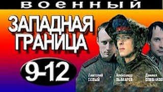 Западная граница 9-10-11-12 серия 2016 русские фильмы о войне 2016 russkie filmi o voine