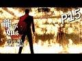 Yakuza 6《人中之龍6》Part 15 - 萬萬想不到的強敵 [PS4 Pro]