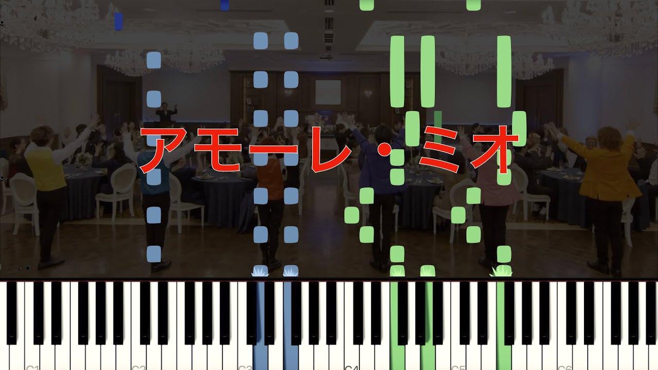 アモーレ・ミオ/すとぷり【ピアノ】