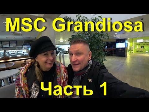 Круиз на,  MSC Grandiosa 2019. (Часть 1)