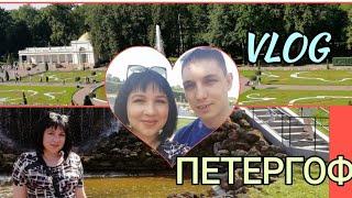VLOG / Влог/ Как мы Петергоф посещали.../ Где ПИВО???