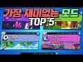 브롤스타즈 가장 인기없는 모드 TOP 5 + 이벤트 당첨자 발표! - YouTube