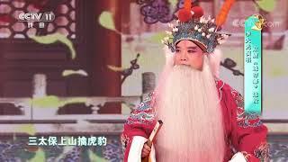 [梨园闯关我挂帅]京剧《珠帘寨》选段 演唱:李大光| CCTV戏曲