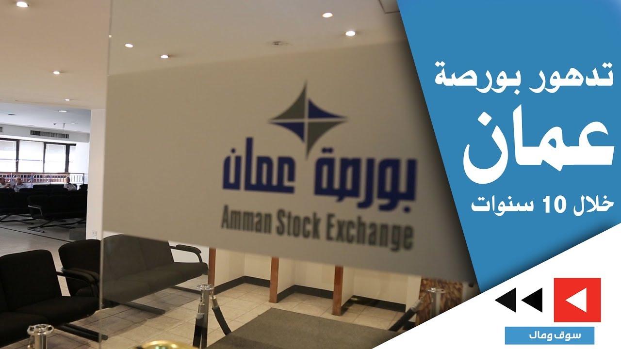 تدهور بورصة عمان  خلال 10 سنوات