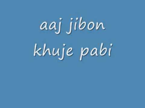Bangla song-aj jibon khuje pabi