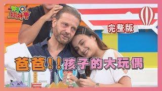 【WTO姐妹會】2019-08-08 爸爸!!孩子的大玩偶 各國爸爸大不同!?