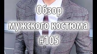 Обзор мужских костюмов #105