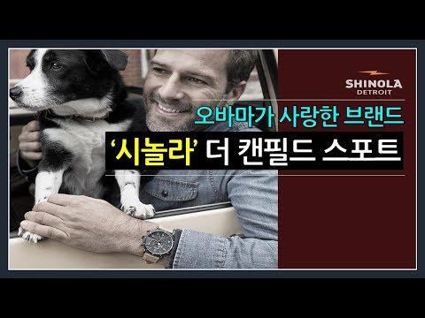 [시계리뷰-백만원 전후] 시놀라 캔필드 스포트(Shinola Canfield Sport)-오바마가 사랑한 브랜드