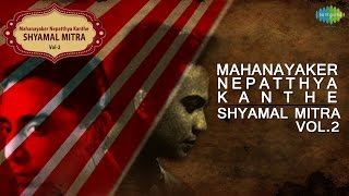 Mahanayaker Nepathhya Kanthe Shyamal Mitra | Uttam Kumar Movie Songs | Audio Jukebox Vol 2