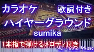 【カラオケガイドあり】ハイヤーグラウンド / sumika (僕のヒーローアカデミア THE MOVIE ヒーローズ:ライジング』映画ヒロアカ主題歌【歌詞付きフル full 一本指ピアノ楽譜ハモリ付き