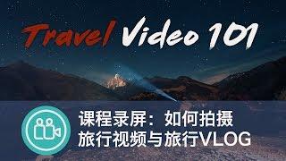 如何拍摄旅行视频与旅行VLOG,近两小时的干货教程!
