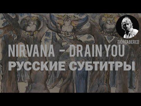 NIRVANA - DRAIN YOU ПЕРЕВОД (Русские субтитры)