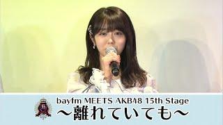 15年連続15回目!「bayfm MEETS AKB48 15th Stage〜離れていても~」 bayfm(78Mhz)2020年12月29日 19時~23時まで ON AIRのスペシャルプログラムの予告 ...