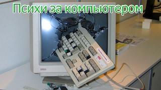 Когда Бесит КОМП [ Психи За Компьютером ] Подборка Приколов