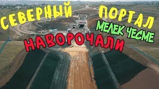 Крымский мост(ноябрь 2018) Ж/Д подходы с Крыма Северный портал тоннеля Мост через Мелек-Чесме