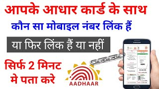 aadhar card me mobile number register hai ya nahi kaise check kare   aadhar mobile verification