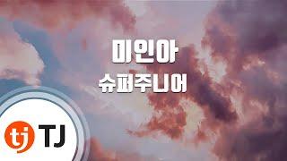 Download [TJ노래방] 미인아 - 슈퍼주니어 (Bonamana - Super Junior) / TJ Karaoke MP3 song and Music Video