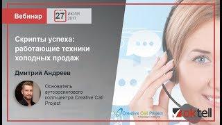 видео Холодные звонки: скачать инструкцию по созданию скрипта продаж