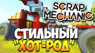 Scrap Mechanic   СТИЛЬНЫЙ ХОТ-РОД!