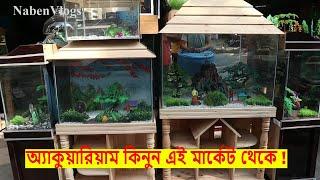 Download Biggest Aquariums Market In Dhaka 🔥 Buy Aquariums/Fish/Aquarium Item Cheap Price ! Mp3 and Videos