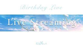 【Live】花鋏キョウBirthday Live【2020.07.24】
