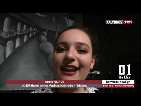 28-3-2019 Η θεατρική παράσταση «Ρωμαίος και Ιουλιέτα» από το 1ο ΓΕΛ Καλύμνου