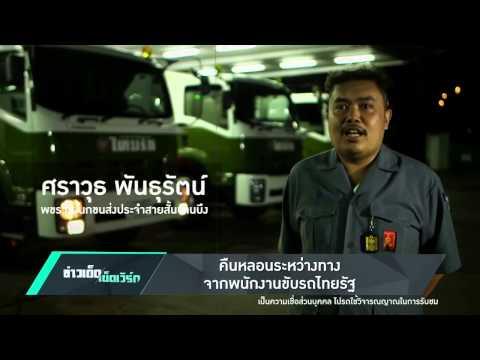 คืนหลอนระหว่างทาง จากพนักงานขับรถไทยรัฐ
