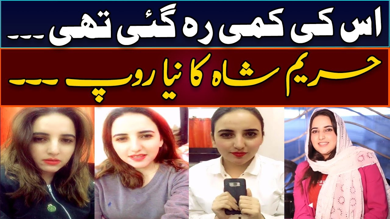 Hareem Shah's new Look || What is she going to do this time? || CCTV Pakistan