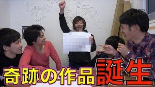 「へのへのもへじ」の新しいやつ作る選手権!!! thumbnail