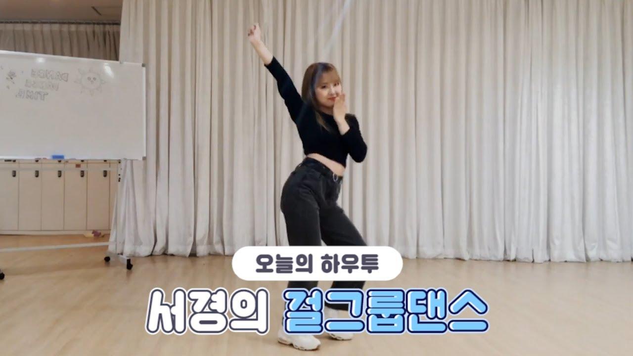 [VLIVE] HOW TO in V - 공원소녀 서경의 걸그룹댄스☀️ (HOW TO DANCE SeoKyoung's Girl group dance)
