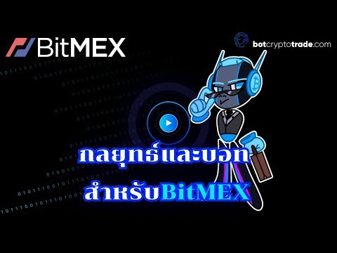 Bitmex Strategy and Bots - Crypto