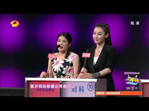 我们约会吧 Take Me Out: 恋爱大师强抢女嘉宾-Love Expert Woos Female Guest【湖南卫视官方版1080P】20140930