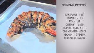 Рататуй / Ленивый рататуй / Ленивый рататуй из баклажанов и помидоров / Как приготовить рататуй