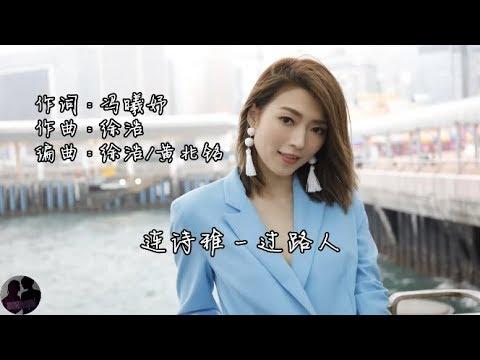 Shiga 连诗雅 - 过路人 / Lin Si Nga - Gwo Lou Yan
