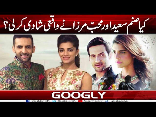 Kya Sanam Saeed Aur Mohib Mirza Nai Waqaei Shadi Kar Lei? | Googly News TV