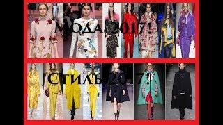 Mod 2017 Style!Fashion!Beauty!2017! Мода 2017 Стиль!Осень!Красота!2017!