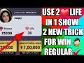 ✔USE 1QUIZ IN 2 LIFE OF QUREKA SHOW|100%WORKING TRICK | NEW TRICK TO WIN QUREKA |BY ONLINE TRICKS