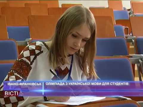 Олімпіада з української мови для студентів