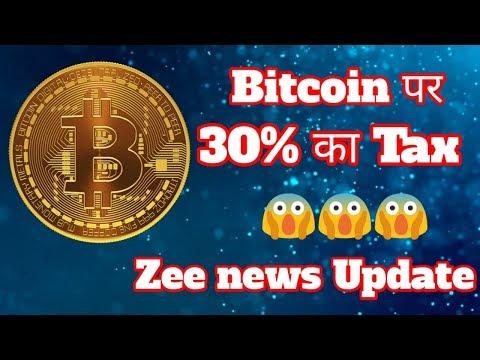 Bitcoin Tax In India  | 30% Tax On Bitcoin | Bitcoin Par Ab Lag Sakta Hai Tax |