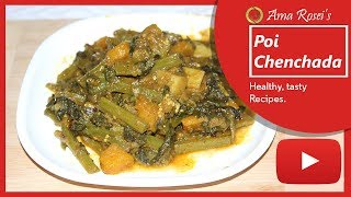 Poi Chenchada | ପୋଈ ଛେଞ୍ଚେଡ଼ା | Odia Poi Tarkari | Malabar spinach